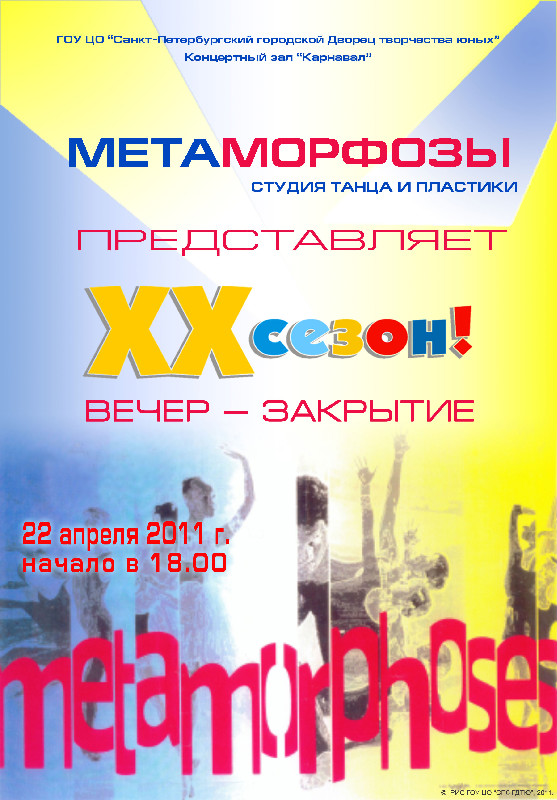 The close concert of XX season