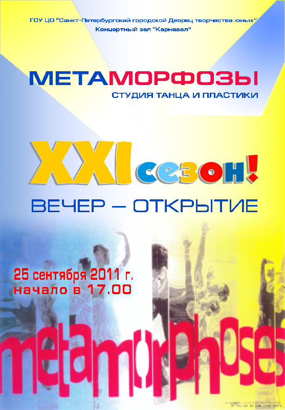 The open concert of XXI season