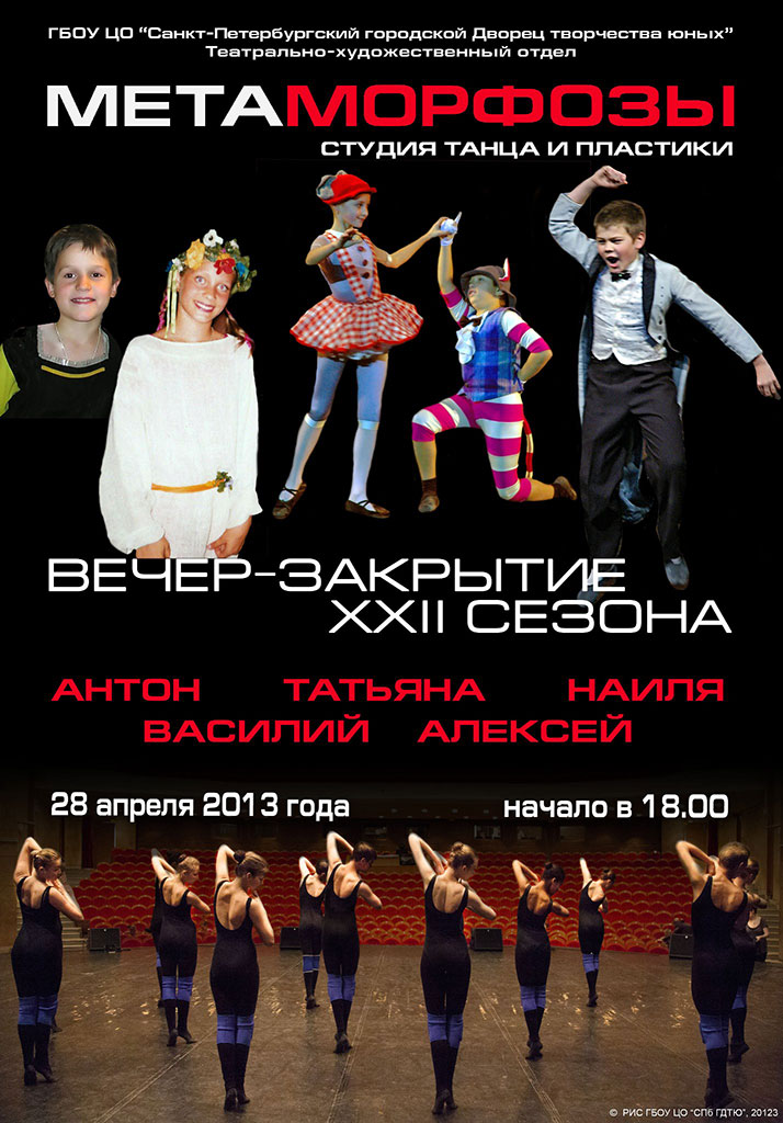 The close concert of XXII season